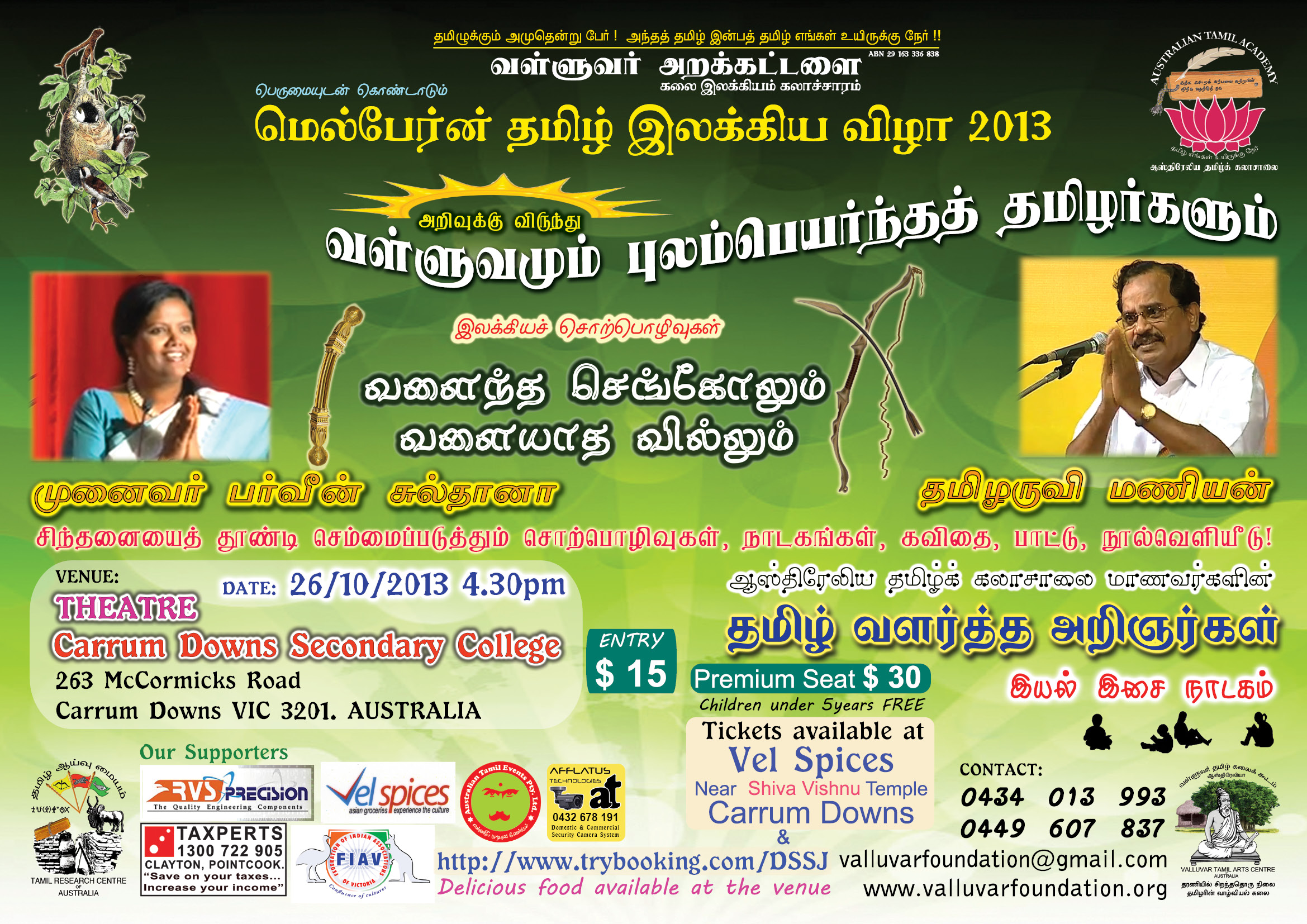 26 October 2013 – 2nd Annual Tamil Literary Festival & School Concert