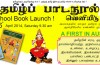 Tamil School Book Launch – 26th April 2014 – Australian Tamil Academy