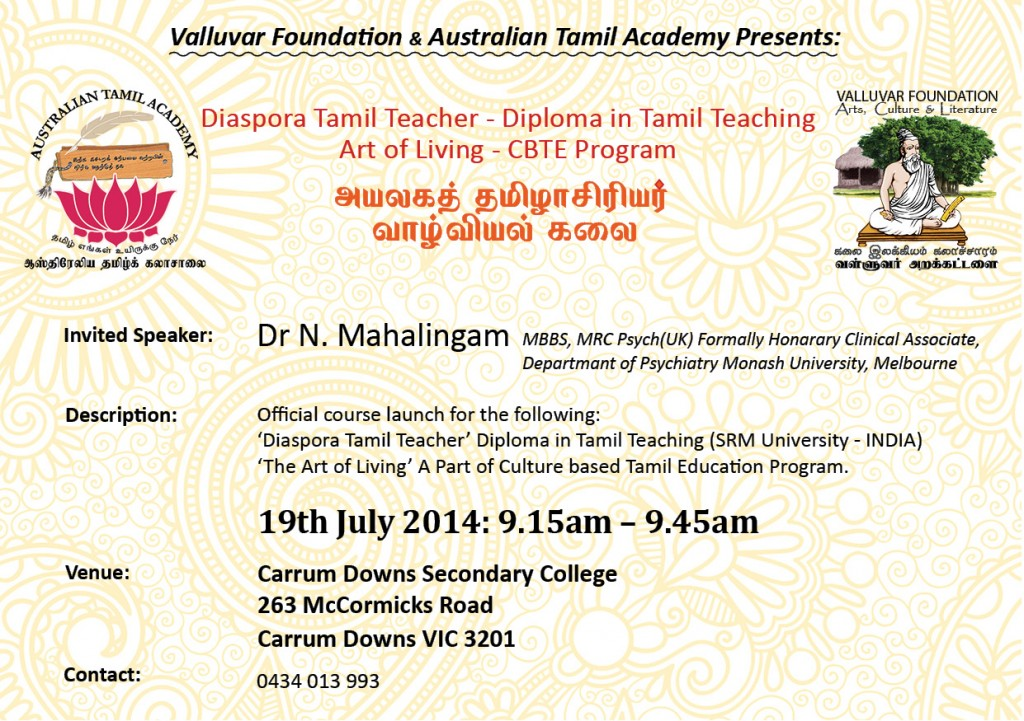 Diploma Course and Subject Launch 2014
