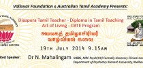 Diploma in Tamil Teaching Course Launch Invitation – Australian Tamil Academy