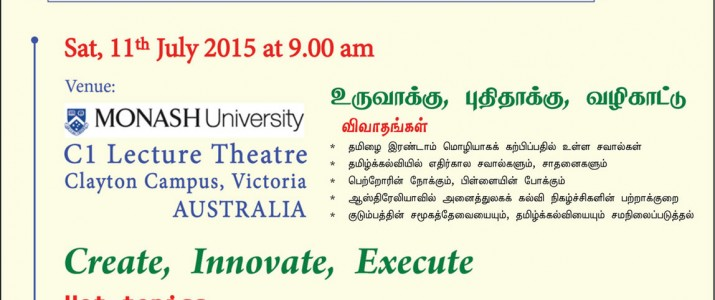 Invitation to Graduation Ceremony & Future of Tamil Education Seminar
