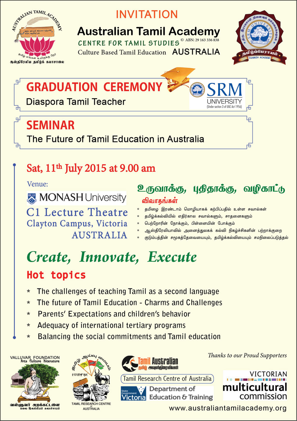 Invitation to Graduation Ceremony Future of Tamil Education