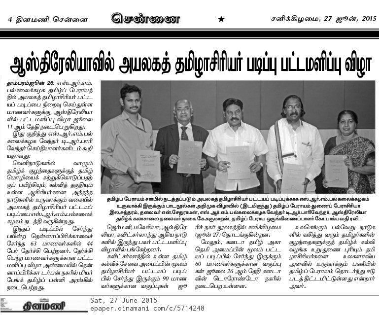dinamani article