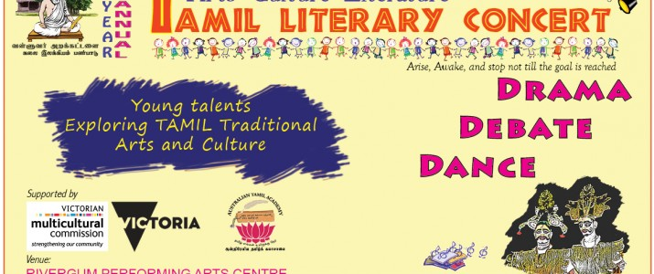 5th Annual Tamil Literary Festival